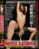 DXEB-006 ENDRESS BLACKHOLE vol6 ~終わりなき黒い穴~