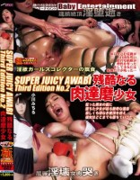 DSHS-002 SUPER JUICY AWABI Third Edition No.2 残酷なる肉達磨少女