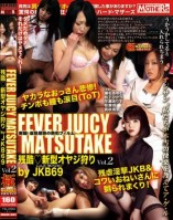 MDJM-002 FEVER JUICY MATSUTAKE 残酷 新型オヤジ狩り by JKB69 vol.2
