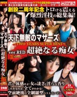 MDBS-008 天下無敵のマザーズ ~TWO YEARS SUPER BEST~ ver.RED 超絶なる痴女
