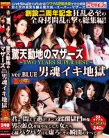 MDBS-009 驚天動地のマザーズ ~TWO YEARS SUPER BEST~ ver.BLUE 男魂イキ地獄