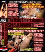 DBEB-039 EROTIC  Discovery  The Baby Entertainment SPECIAL HUNDRED 感動の女体官能冒険歴史的映像