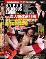 DPHD-011 HYPER DELICIOUS AWABI vol.11 feat.素人娘改造計画 クレーム処理のオンナ薬漬け淫殺の巻